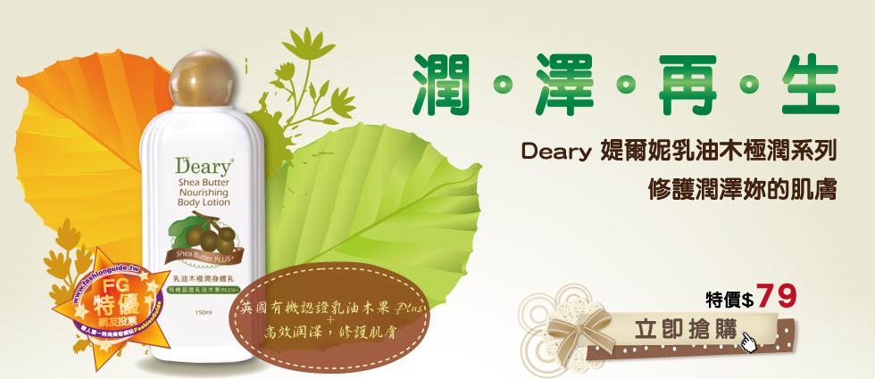 潤。澤。再。生。Deary媞爾妮乳油木極潤系列 修護潤澤妳的肌膚,英國有機認證乳油木果 Plus + ,高效潤澤,修護肌膚。