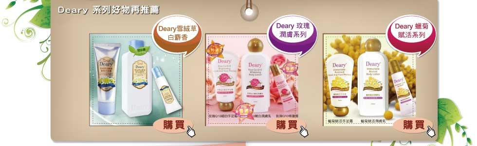 白麝香-Deary 玫瑰潤膚系列。Deary 蠟菊賦活系列